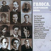 Голоса, зазвучавшие вновь. Записи 1908-1950 годов (аудиокнига МР3)