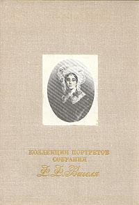 Коллекция портретов собрания Ф. Ф. Вигеля