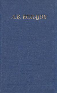 А. В. Кольцов. Полное собрание стихотворений
