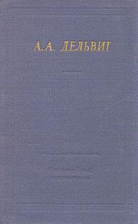 А. А. Дельвиг. Полное собрание стихотворений