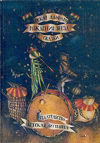 Рождение звезд. Сказки12296407Книга представляет собой сборник сказок прогрессивного детского писателя, в которых в аллегорической форме высмеиваются разные пороки человеческой натуры. В Сборник включены сказки: Как появилось государство инков, Рождение звезд, Путешествие водяной струйки, Огненная птица, Волшебный голос, История двух владык и другие.