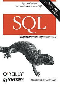 SQL. Карманный справочник