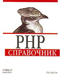PHP. Справочник ( 5-91136-016-0 )