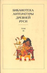 Библиотека литературы Древней Руси. Том 14