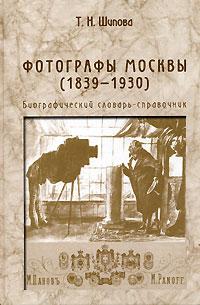 Фотографы Москвы (1839-1930). Биографический словарь-справочник ( 5-903060-09-9 )