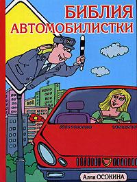 Библия автомобилистки ( 5-17-038425-4, 985-13-8041-5,978-5-17-038425-9 )