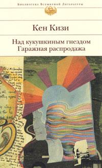 Книга Над кукушкиным гнездом. Гаражная распродажа