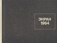 Экран. 1964