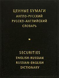 ������ ������. �����-������� � ������-���������� ������� / Securities English-Russian Russian-English Dictionary