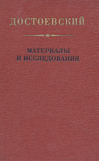 Достоевский. Материалы и исследования. Том 8