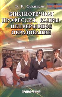 Библиотечная профессия. Кадры. Непрерывное образование
