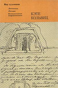 Кэте Кольвиц. Дневники, письма, воспоминания современников