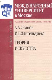 Купить Теория искусства, А. А. Оганов, И. Г. Хангельдиева