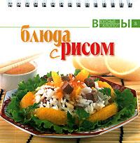 Блюда с рисом (на спирали)