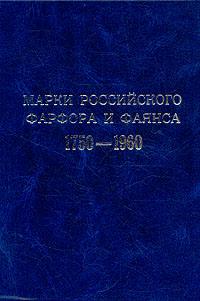 Рецензии на книгу Марки российского фарфора и фаянса. 1750 - 1960