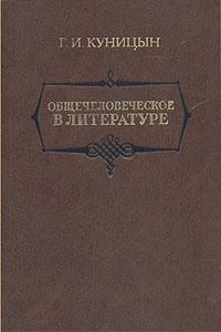 Общечеловеческое в литературе. Г. И. Куницын