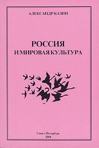 Россия и мировая культура