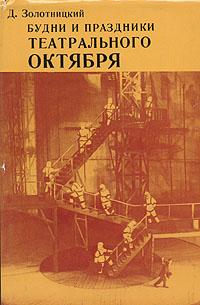 Будни и праздники театрального октября
