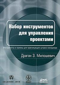 Набор инструментов для управления проектами ( 5-98453-013-9, 0-471-20822-1 )