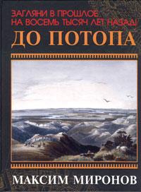 До потопа ( 5-222-08961-4 )