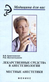 Лекарственные средства в анестезиологии. Местные анестетики