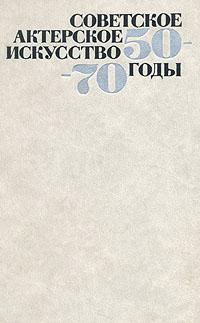 Советское актерское искусство 50-70 годы