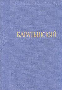 Е. А. Баратынский. Стихотворения и поэмы