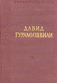 Давид Гурамишвили. Стихотворения и поэмы