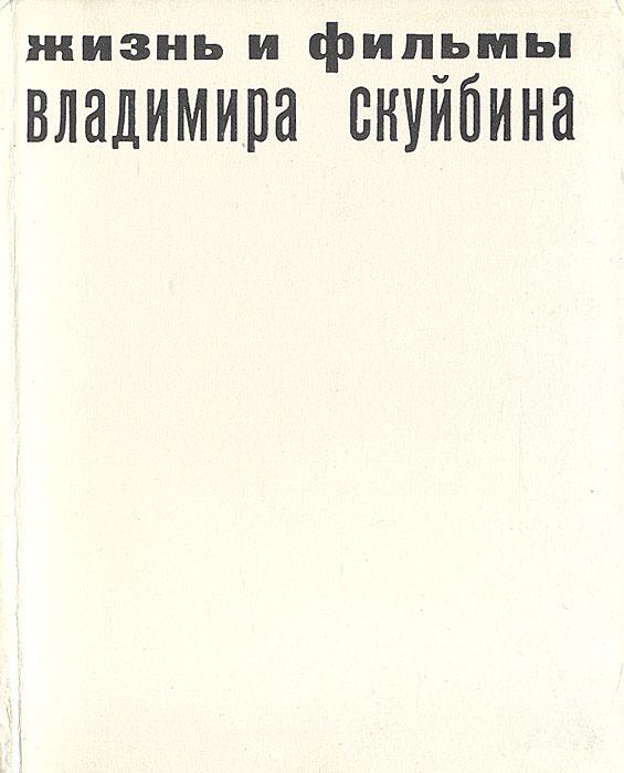 Жизнь и фильмы Владимира Скуйбина