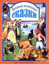 Книга Любимые волшебные сказки