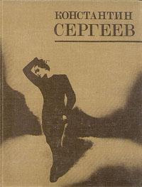 Константин Сергеев. Сборник статей