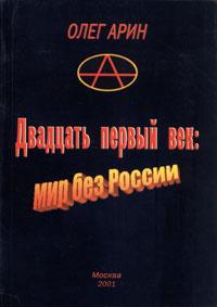 Двадцать первый век. Мир без России. Олег Арин
