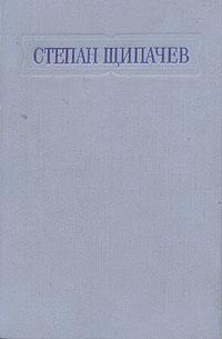 Степан Щипачев. Стихотворения и поэмы