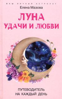 Луна удачи и любви. Путеводитель на каждый день ( 5-9524-2366-3 )