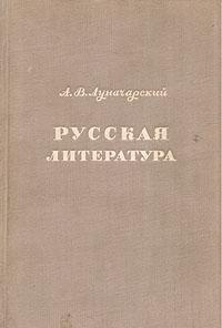 А. В. Луначарский Русская литература