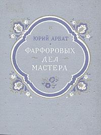 Фарфоровых дел мастера