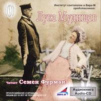 Лука Мудищев (аудиокнига MP3)