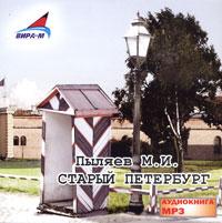 Старый Петербург (аудиокнига MP3)