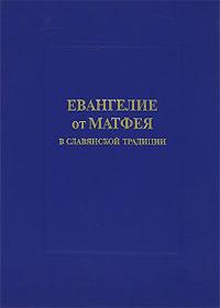 Евангелие от Матфея в славянской традиции