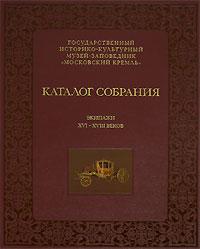 Каталог собрания. Экипажи XVI-XVIII веков. Л.П. Кириллова