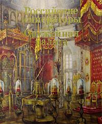 Российские императоры и Оружейная палата (подарочное издание)