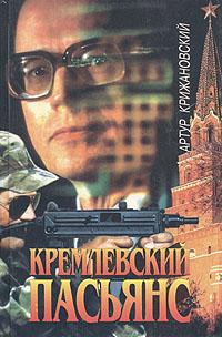 Кремлевский пасьянс