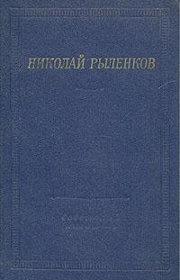 Николай Рыленков. Стихотворения и поэмы