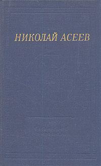 Николай Асеев. Стихотворения и поэмы
