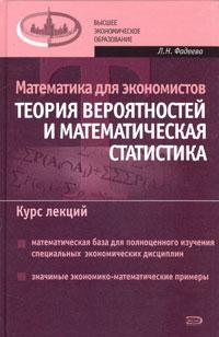 Книга Математика для экономистов. Теория вероятностей и математическая статистика. Курс лекций