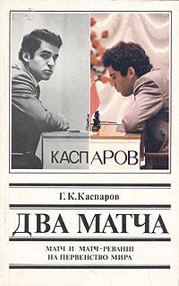 Два матча. Матч и матч-реванш на первенство мира. Г. К. Каспаров