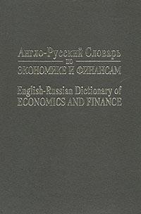 Книга Англо-русский словарь по экономике и финансам