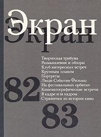 Экран 82/83