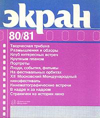 Экран 80/81
