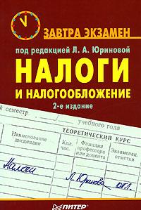 Налоги и налогообложение ( 5-469-01533-5 )